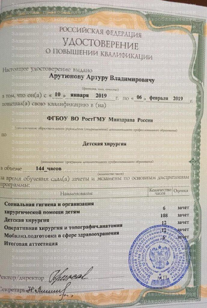 Артур Владимирович Арутюнов деткий хирург в Ростове-на-Дону