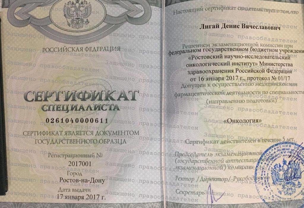 Сертификат Лигай Д.В. Онколог проктолог в ростове на дону