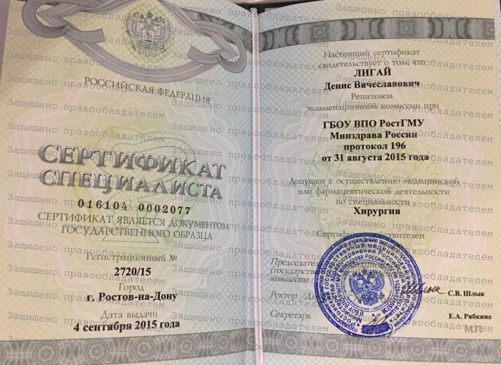 Сертификат Лигай Д.В. Хирурург онколог проктолог в Ростове-на-Дону