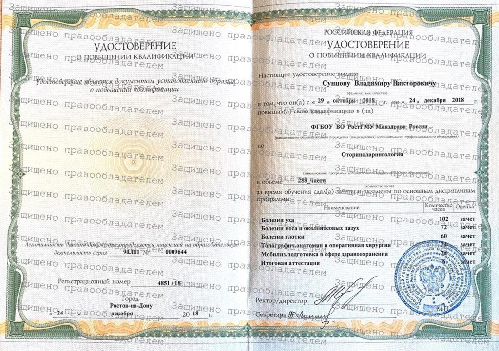 Удостоверение о повышении квалификации. Сунцов Владимир Викторович