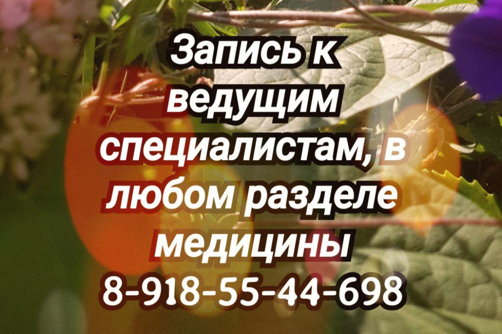 Тюкин Юрий Владимирович ЛОР детский. Ростов-на-Дону