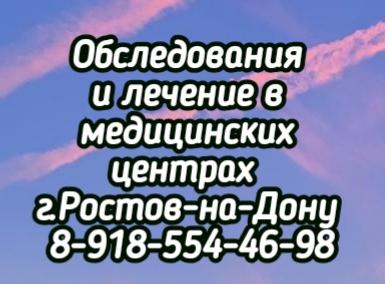 едицинские центры в Ростове-на-Дону