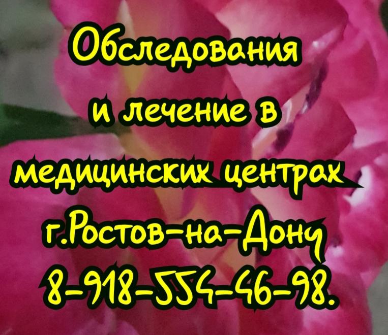 И. И. Ануфриев. К.М.Н. Врач высшей категории. Пульмонолог. Терапевт. Ростов-на-Дону