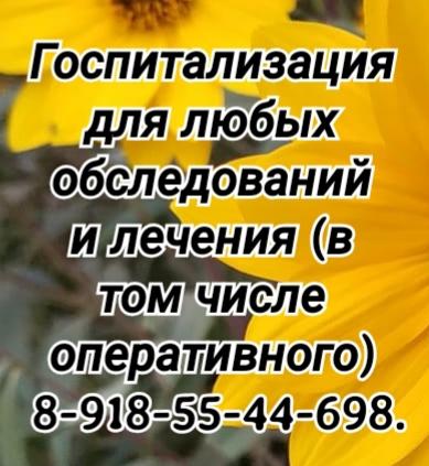 Госпитализация. Обследование и лечение в Ростове-на-Дону