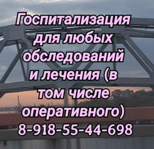 Врачи УЗИ в Ростове