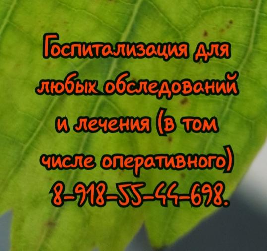 Госпитализация и лечение в Ростове-на-Дону