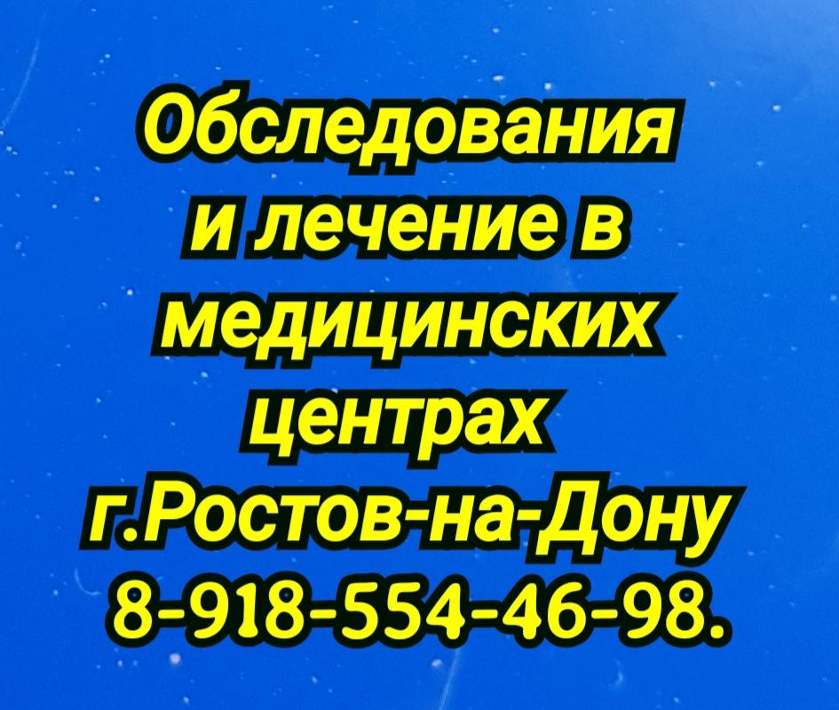 Молдованов нейрохирург Медицинские центры в Ростове-на-Дону