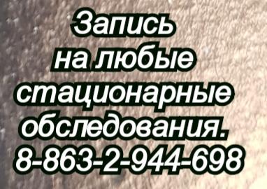 Щеголеватая гастроэнтеролог педиатр в Краснодаре