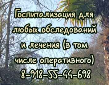 Маммолог в Ростове