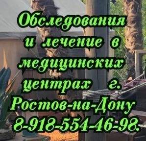 Лучший маммолог в Ростове