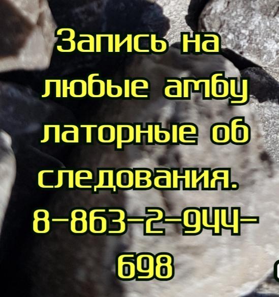 Врач УЗИ в Ростове