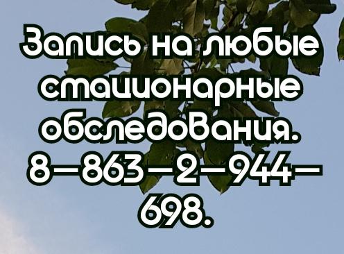 Гущина Е.В. Лучший врач УЗИ в Ростове