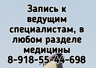 Авакян Шакро Норикович. Анестезиолог-реаниматолог, нефролог, трансфузиолог. Краснодар