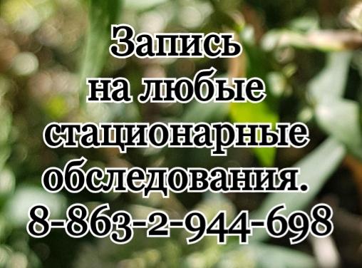УЗИ сердца в Ростове