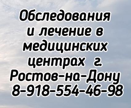 Юрий Владимирович Тринитатский. невролог в Ростове-на-Дону