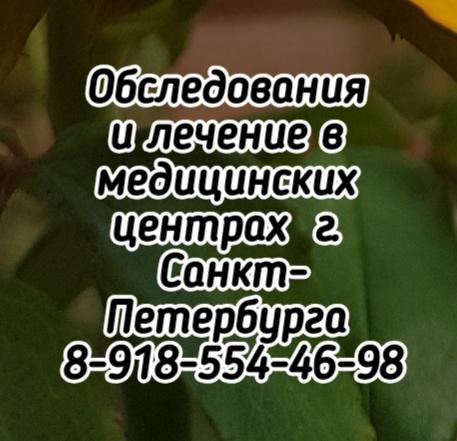 Константин Николаевич Монахов. Профессор. Д.М.Н. Дерматолог. Санкт-Петербург