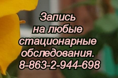 Юрий Владимирович Тринитатский. Лучший невролог в Ростове-на-Дону