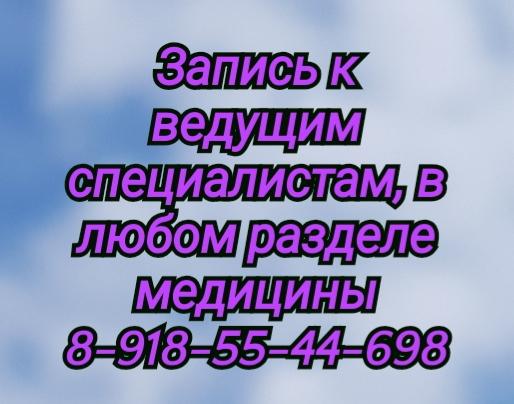 невролог в Ростове