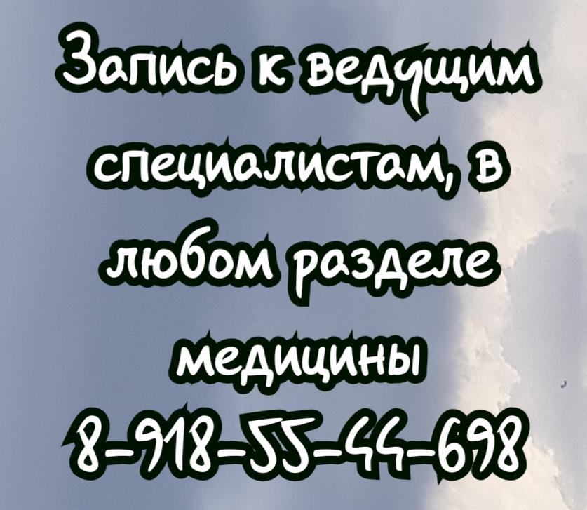 Запись на приём к психологу в Ростове-на-Дону