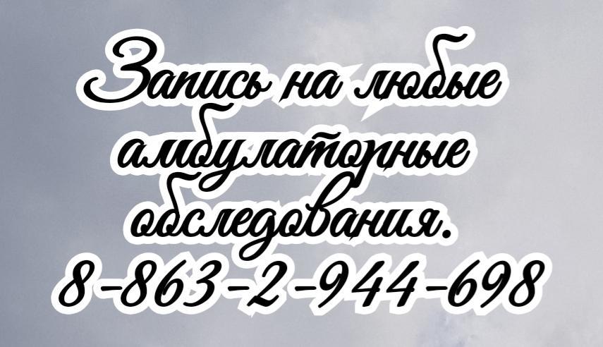 Гепатолог в Ростове