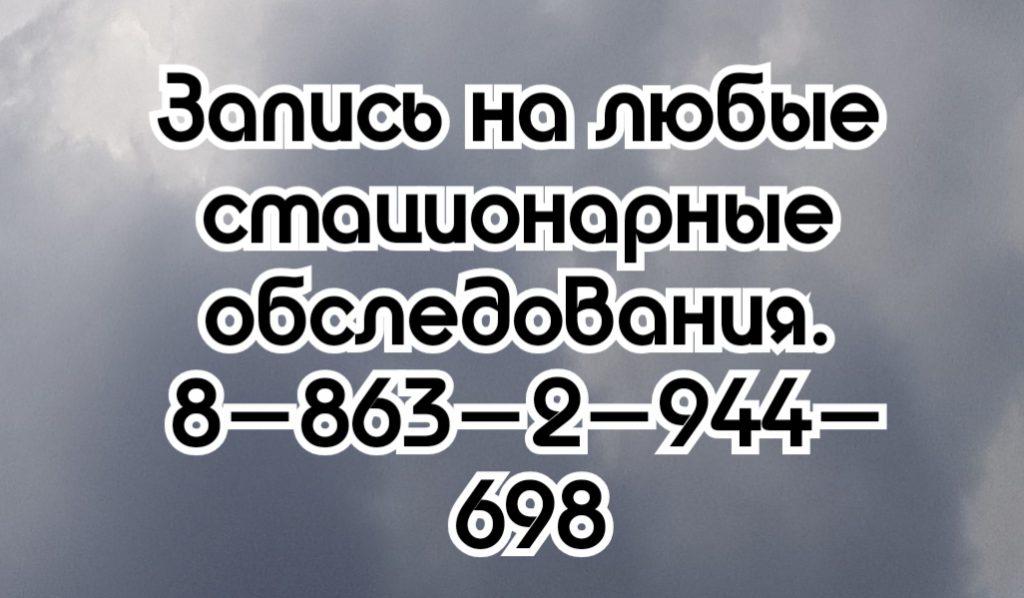 Психолог в Ростове