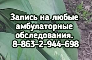 Лучший психолог в Ростове