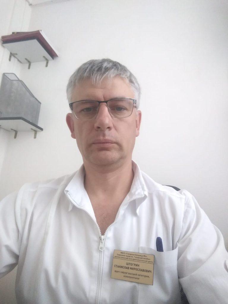 Штогрин С.М. - внимательный проктолог