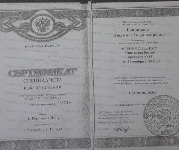 Сертификат специалиста. Гематология. Людмила Владимировна Гончарова