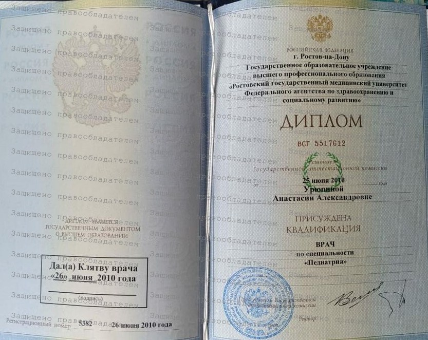 Анастасия Александровна Урюпина Диплом специалиста.