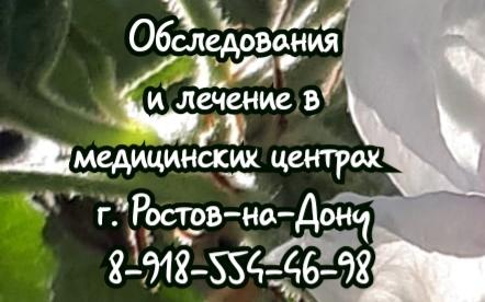 Виктория Александровна Иванова. Д.М.Н. Гинеколог-онколог. Ростов-на-Дону