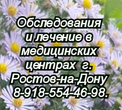 Обследование и лечение в медицинских центрах Владикавказа