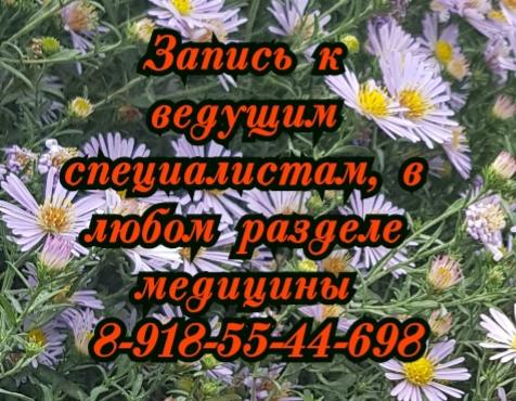 Бова Ф.С. - уролог в Ростове-на-Дону