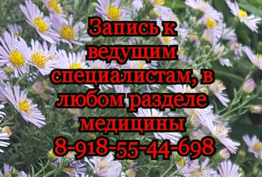 колопроктолог в Ростове-на-Дону