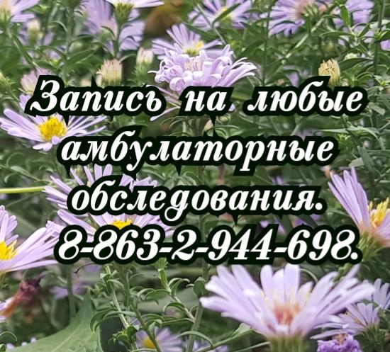 проктолог в Ростове-на-Дону