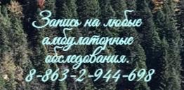 Запись на приём к вертебрологу в Ростове-на-Дону