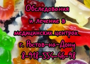 Лучшие вертебрологи в Ростове
