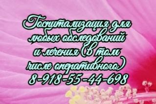 ЛФК в Ростове
