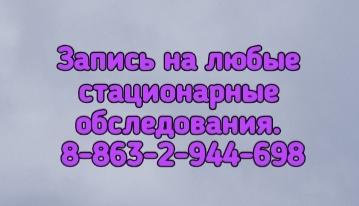 Татьяна Николаевна Зырянцева. Невролог. Врач второй категории. Ростов-на-Дону