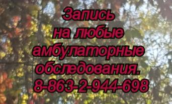 Е.Н. Бочкова детский невролог в ростове-на-Дону