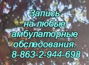 Запись на приём к пульмонологу в Ростове-на-Дону
