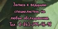 эндоскопист в Ростове Карпова