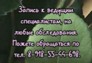 Обследования в Ростове-на-Дону