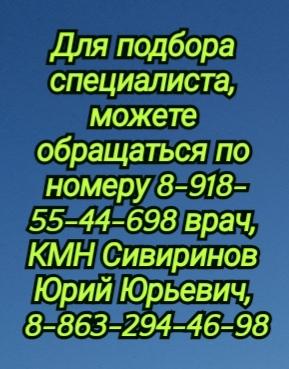 Консультация онколога на дому в Ростове-на-Дону