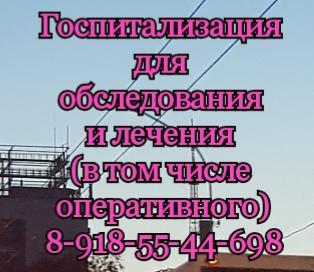 Консультация онколога в Ростове-на-Дону