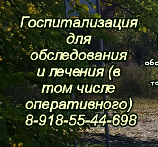 УЗИ сердца Мирового уровня в Ростове-на-Дону - Сумский М.А.