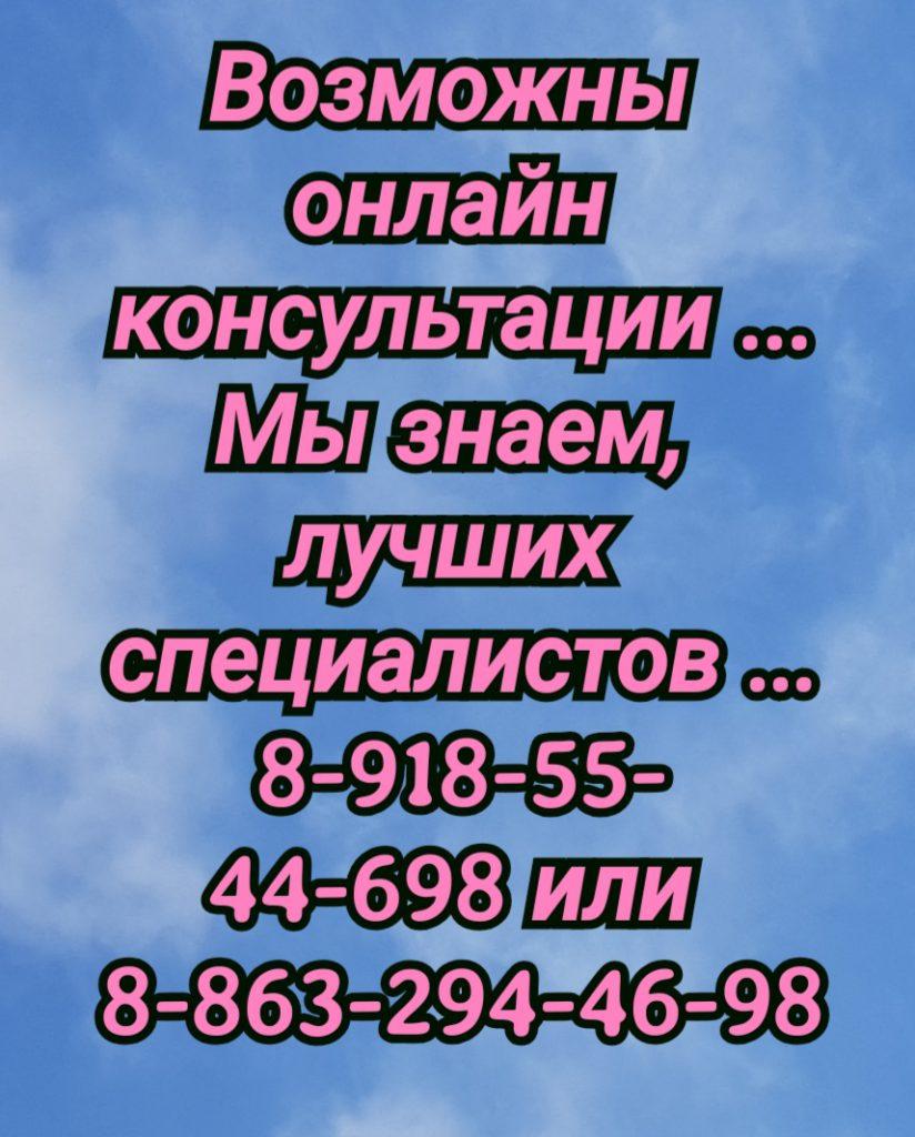 Мхитарьян О.В.- Онколог, дерматолог, КМН. Ростов - Новочеркасск