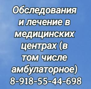 Запись на приём к генетику в Ростове-на-Дону