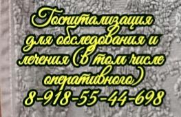 Физиотерапевт. Реабилитолог в Ростове-на-Дону
