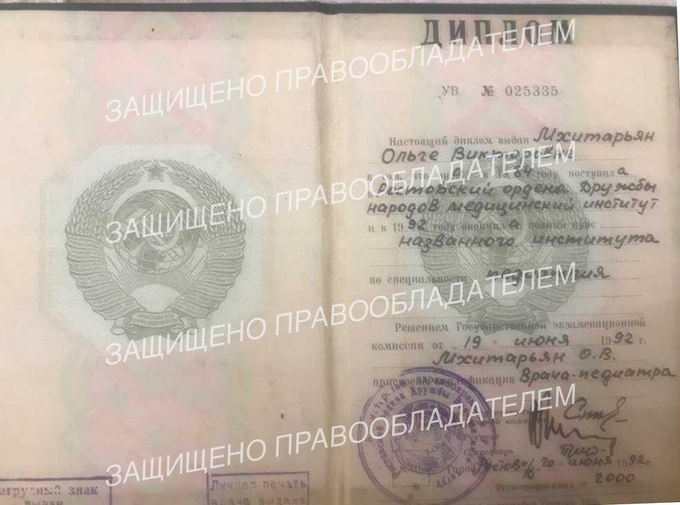 Мхитарьян О.В.- Онколог, дерматолог в Ростове