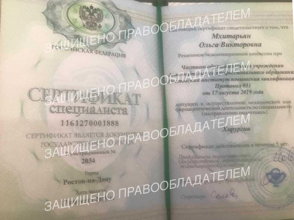 Мхитарьян О.В.- Онколог, дерматолог